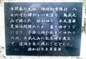 説明文の入った石碑