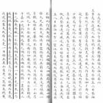 尖閣問題〜日本の領有権を検証する