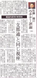 琉球新報(2012年5月26日)